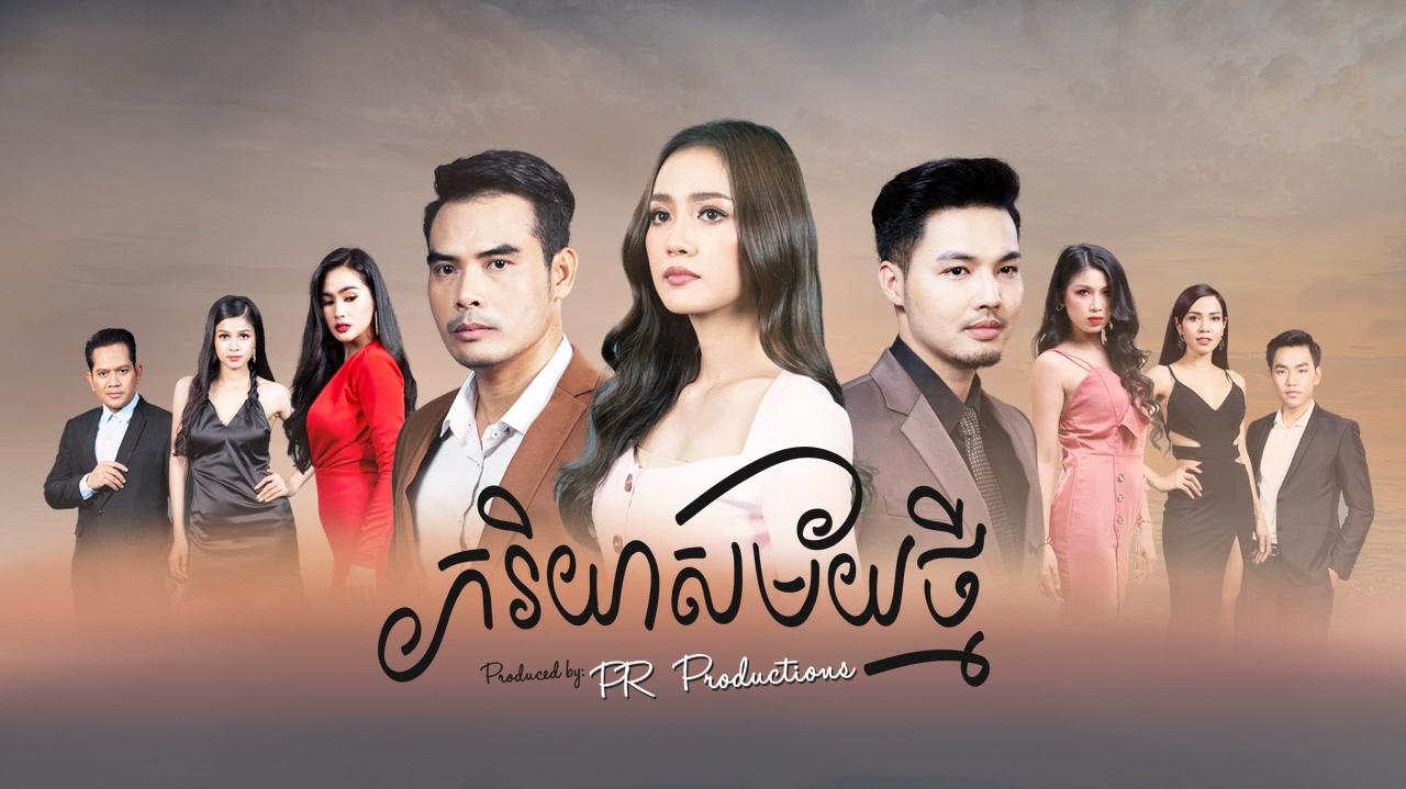 Khmer Movies » Soyo